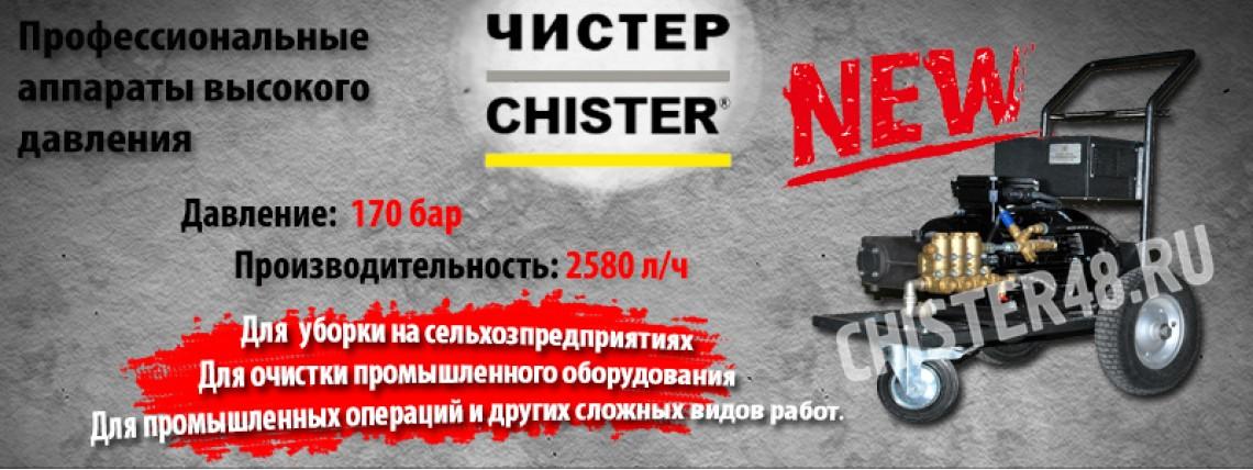 CHISTER (Чистер)